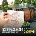 Экскурсия «Всё о Массандре»: Дворец Александра III, Дегустация вин