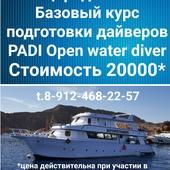 Курс PADI Open water diver
