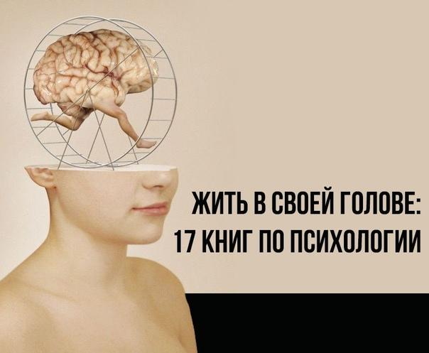 Жить в своей голове: 17 книг по психологии