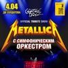 23 марта  - METALLICA SHOW с Оркестром в Перми