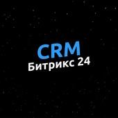 SRM Битрикс 24 от: