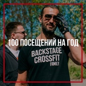 100 посещений на год