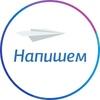 Фриланс-биржа Напишем.ру | napishem.ru