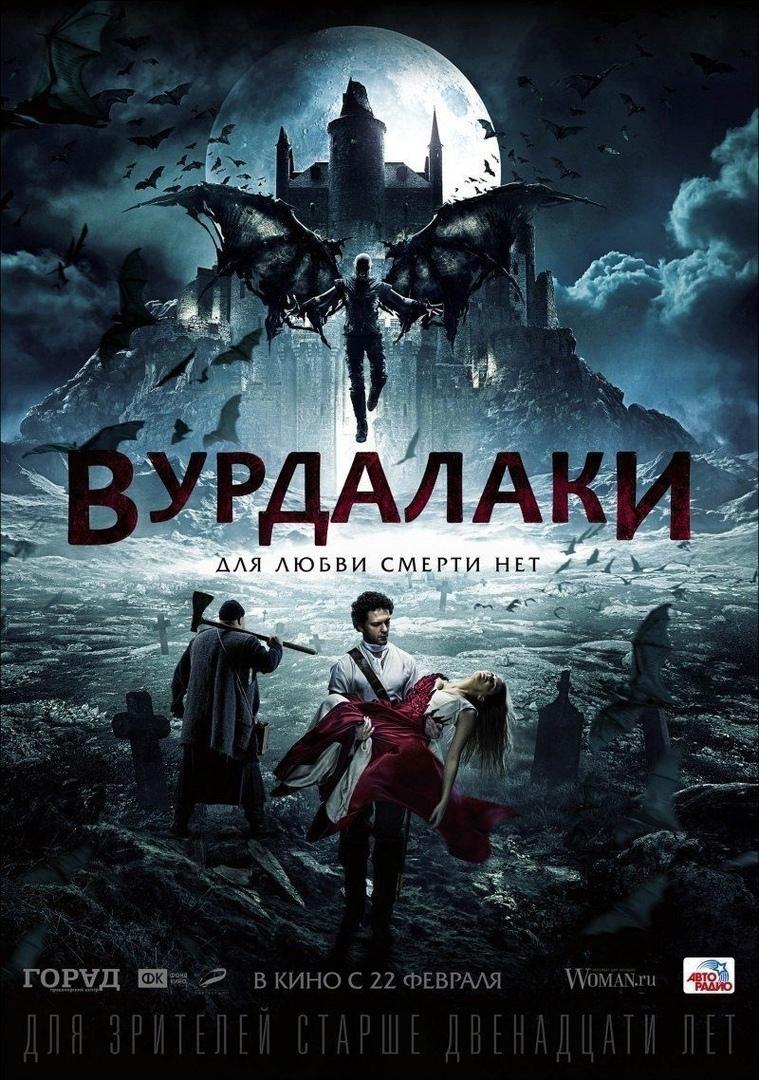 Bypдaлaки (2016) WEB-DL 1080p | iTunes