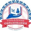 Управление образования города Лабытнанги