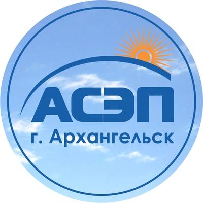 Архангельское-Специализированное Энергетическое-Предприятие, Архангельск