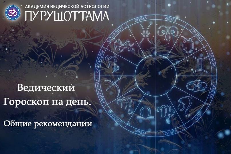 Ведический Гороскоп на 01.05. - Суббота