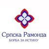 Српска Рамонда - Srpska Ramonda