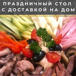 Домашний ресторан | Заготовки блюд для праздничного стола