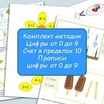 Комплект методик. Цифры от 0 до 9. Счет в пределах 10. Прописи цифры от 0 до 9.