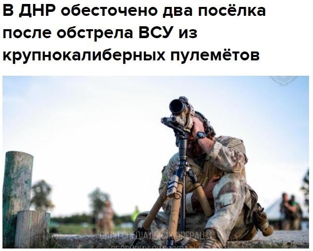 По сообщению представительства ДНР в Совместном центре по контролю и координации...
