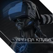Аренда VR-клуба