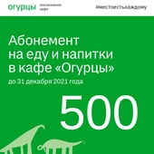 Абонемент на 500 рублей