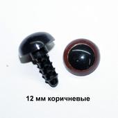 Глаза 12 мм коричневые