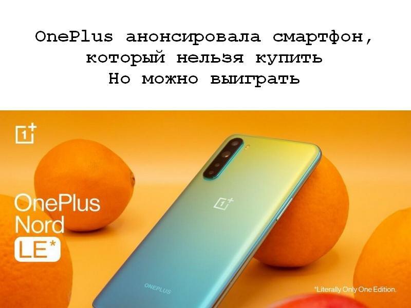 В прошлом году OnePlus выпустила смартфон среднего уровня — OnePlus Nord. Теперь...
