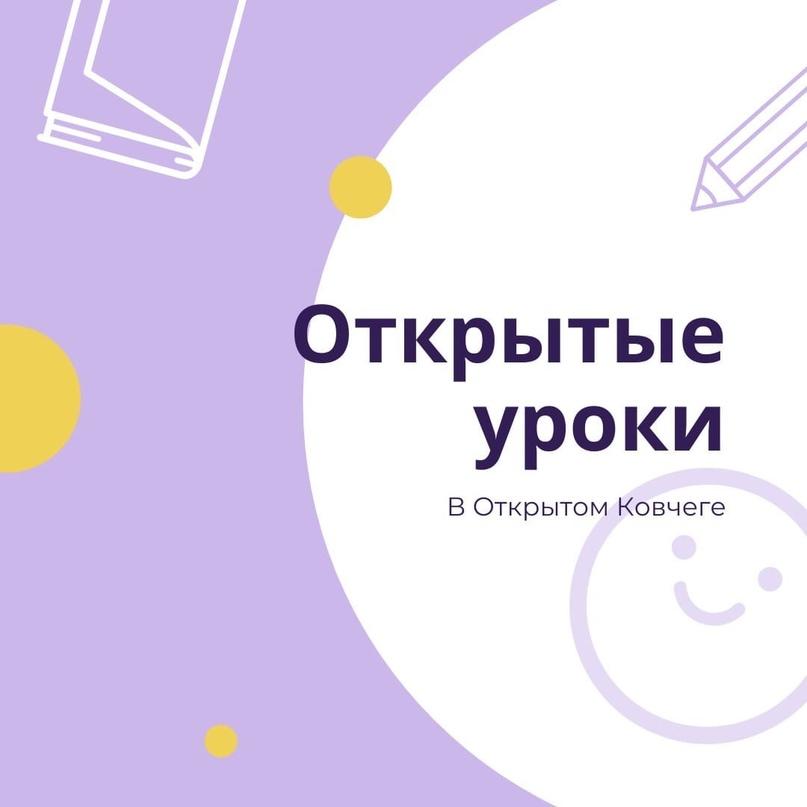 Бесплатные онлайн-уроки для школьников.