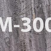 БЕТОН М 300 (БСТ В22,5 П4 F150 W6)