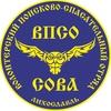 "ВПСО ""Сова"" Лихославль"