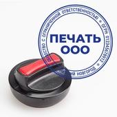Печать для ООО на полуавтоматической оснастке Д40