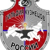 Гильдия кузнецов Оренбуржья
