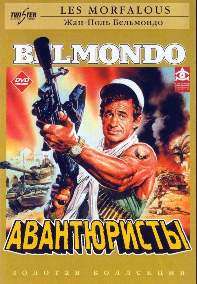 """🆕""""АВАНТЮРИСТЫ"""" Les morfalous (1984) Страна: Франция. Реж: Анри Вернёй. Жанр: Бое..."""