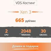 """Тариф VDS """"XEN -3"""""""