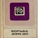 Борьба дзю до: Правила соревнований (1977)