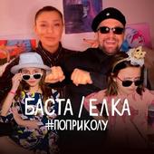 Баста feat. Ёлка - #поприколу