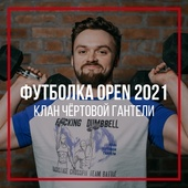 Футболка OPEN 2021 😈 F**CKING DUMBBELL CLAN
