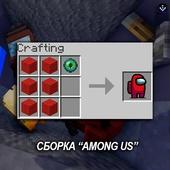 Among Us [КлючАрхив] (Minecraft)