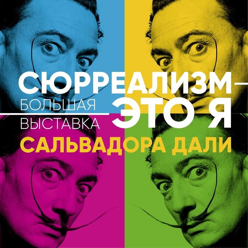 """Большая выставка Сальвадора Дали """"Сюрреализм - это Я"""" в Перми - это настоящий Da..."""