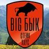 Стейк-хаус | BIG БЫК | БИГ БЫК | Екатеринбург