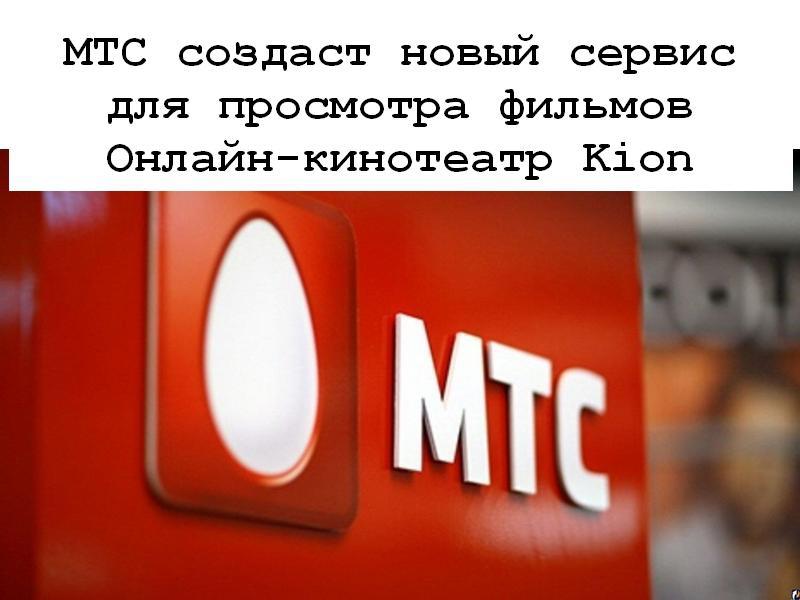 Сотовый оператор МТС пообещал запустить 20 апреля новый онлайн-кинотеатр Kion. В...
