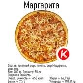 Пицца Маргарита (35 см)