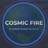 Cosmic Fire [Игровой проект по CS GO]