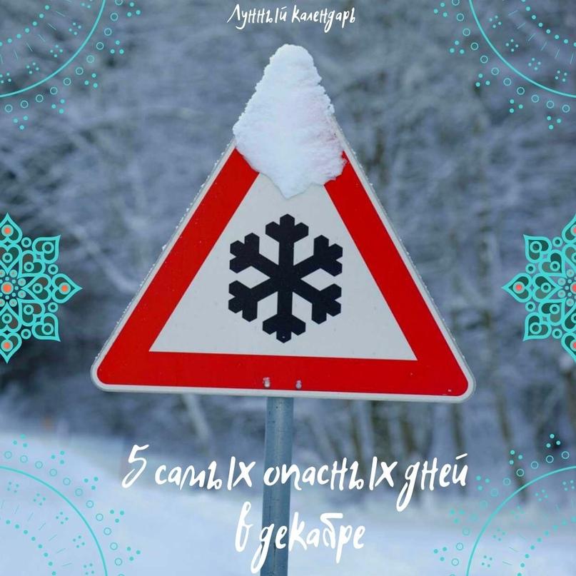 5 самых опасных дней в декабре