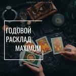 Годовой Расклад MAXIMUM