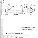 Заявка № 1422 по мех. обработке (метизная продукция).