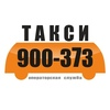 Такси 900-373 г.Ижевск