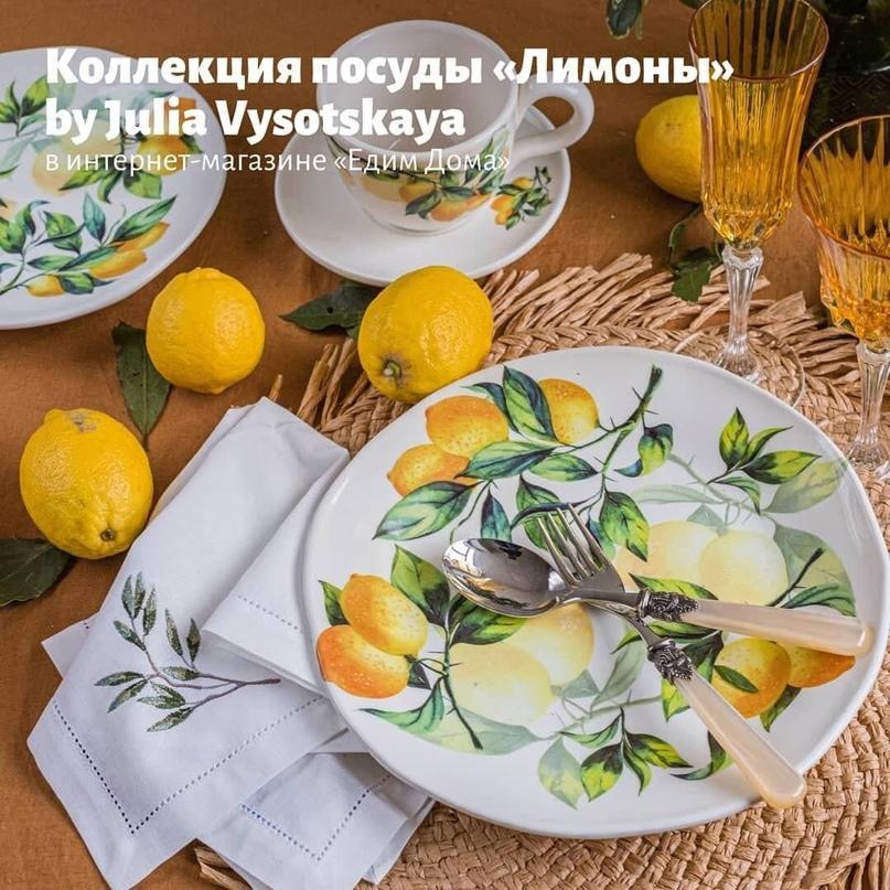 Коллекция посуды «Лимоны» by Julia Vysotskaya по специальной цене в интернет-магазине «Едим Дома»!