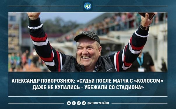 Александр Поворознюк: «Судьи после матча с «Колосом» даже не купались – убежали со стадиона»