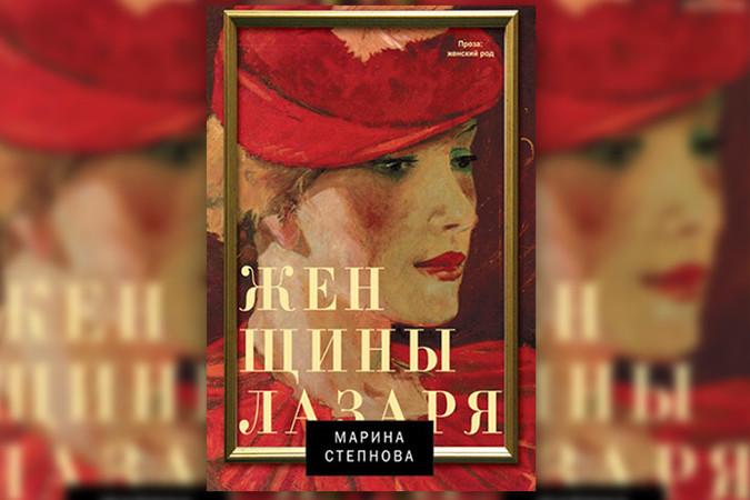 """Марина Степнова """"Женщины Лазаря"""""""