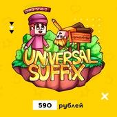 """Плагин: """"UniversalSuffix"""" (Уникальная система суффиксов с GUI и поддержкой MySQL)"""