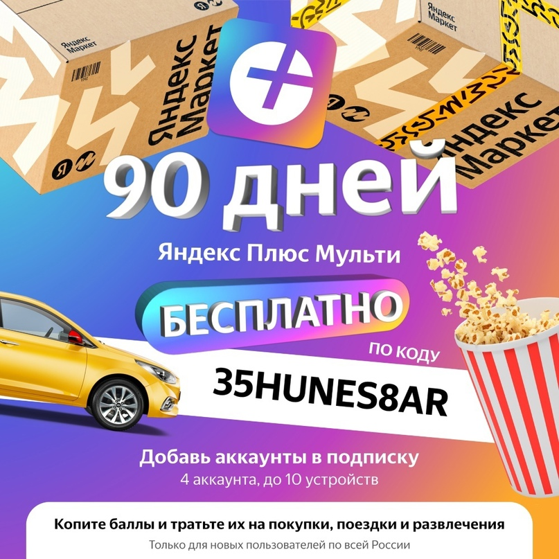 До 30 июня 2021 года вы можете подключить 90 дней‼ бесплатной подписки Яндекс Пл...