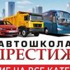 Автошкола ПРЕСТИЖ Ижевск - ВСЕ КАТЕГОРИИ!