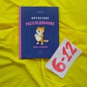 Детская книга Котлетное расследование кота Страуса. Евгения Малинкина