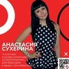 Anastasia Sukherina