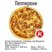 Пицца Пепперони (35 см)