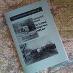 Школьный музей. История поселка Пески