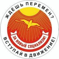 За Новый Социализм ДВ Хабаровск